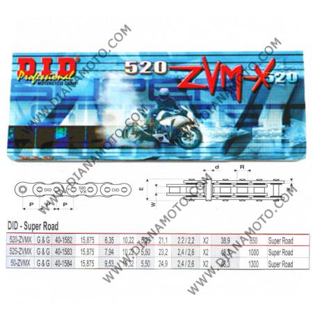 Верига DID 520 ZVMX G&G - 110L к. 5742