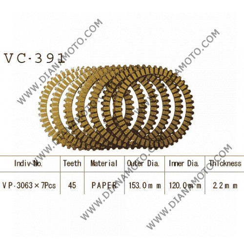 Съединител NHC 152x120x2.5 -7 бр. 45 зъба CD3408 R Friction Paper к. 14-221