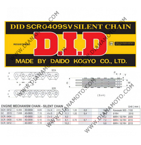 Ангренажна верига DID SCR409 - 120L к. 41-224