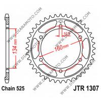 Зъбчатка задна JTR 1307 - 41 к. 7255