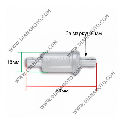 Бензинов филтър Malossi ф 8 мм  к. 4-234