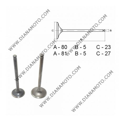 Клапани к-т GY6 150 27x5x81+ 23x5x80 к. 8227