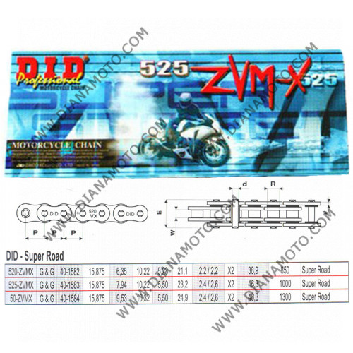 Верига DID 525 ZVMX G&G - 120L к. 5740