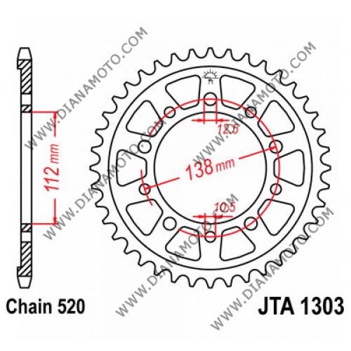 Зъбчатка задна JTA 1303 - 45 зъба алуминиева к. 8014