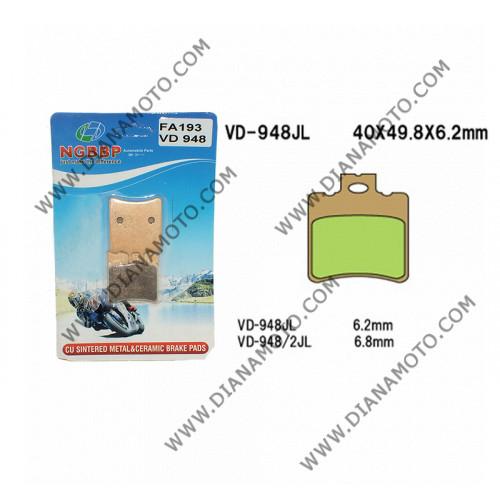 Накладки VD 948 EBC SFA193 FERODO FDB680 NHC O7034 CU-1 СИНТЕРОВАНИ к. 3-355