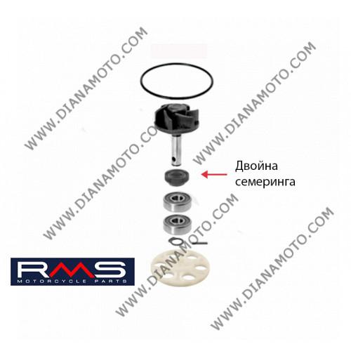 Водна помпа ремонтен к-т Yamaha Aerox MBK Malaguti Benneli Aprilia 50 RMS 100110200 к. 9640