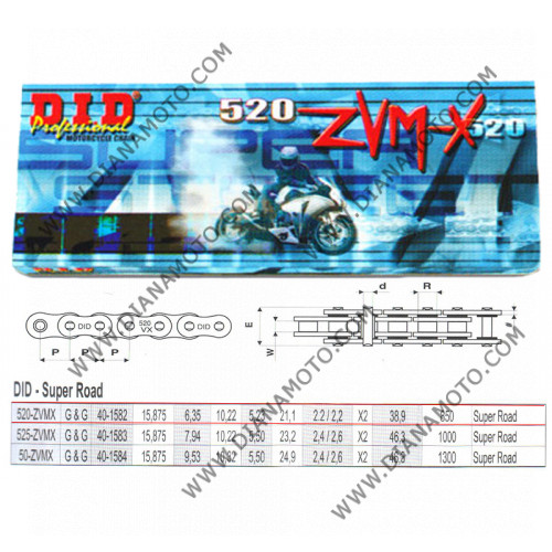 Верига DID 520 ZVMX G&G - 112L к. 5573