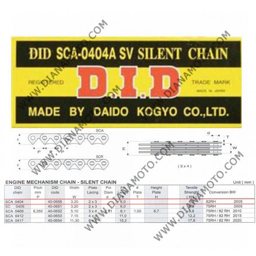 Ангренажна верига DID SCA404 - 96L к. 41-222