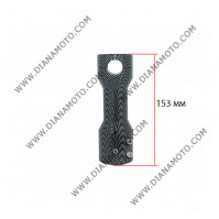 Повдигач за кормило 153 мм карбон к. 3420