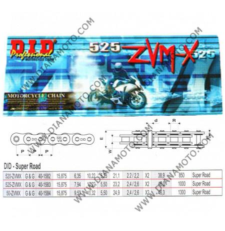Верига DID 525 ZVMX G&G - 110L к. 8236