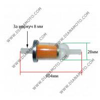 Бензинов филтър хартиен 5/16 ф 8 мм k. 8287