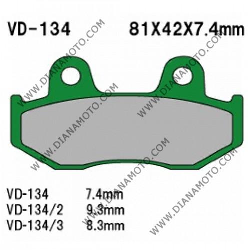 Накладки VD 134 EBC FA323 FA92 FA92/2 FERODO FDB382 LUCAS MCB534 Ognibene 43015900 Органични к. 41-198