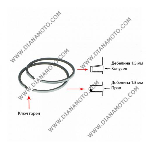 Сегменти 41.00 мм 1.5 конус + 1.5 прав ключ горен 2T к. 5260