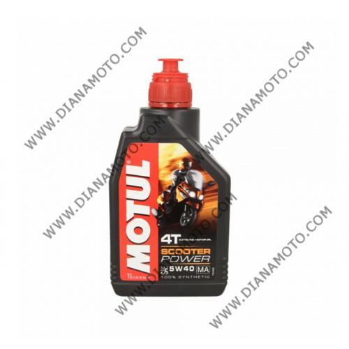 Масло Motul Scooter Power 5W40 4Т 1 литър k. 3952