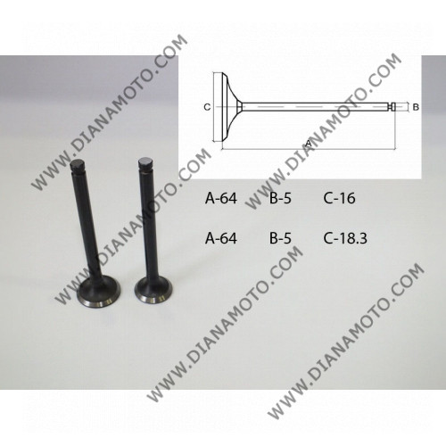 Клапани к-т GY6 50 16x64x5 и 18.3x64x5  к.3-223
