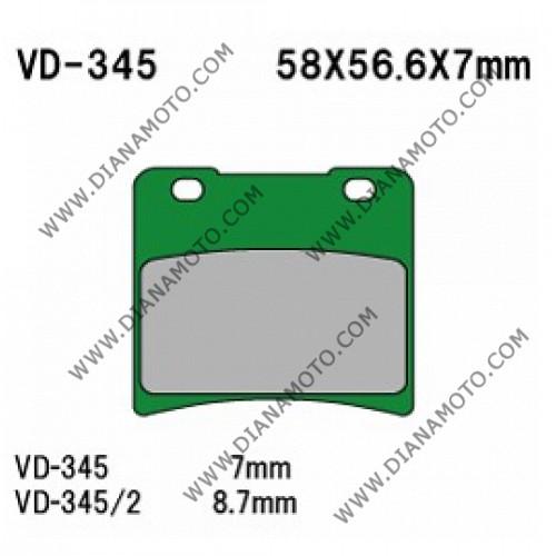 Накладки VD 345 Органични к. 2222
