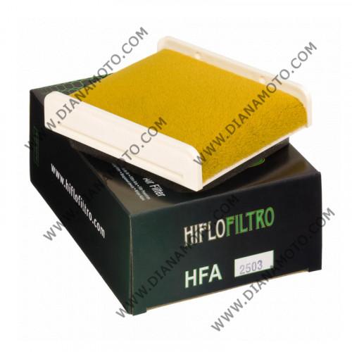 Въздушен филтър HFA2503  k. 11-74