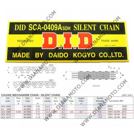 Ангренажна верига DID SCA409 - 118L отворена к. 7008