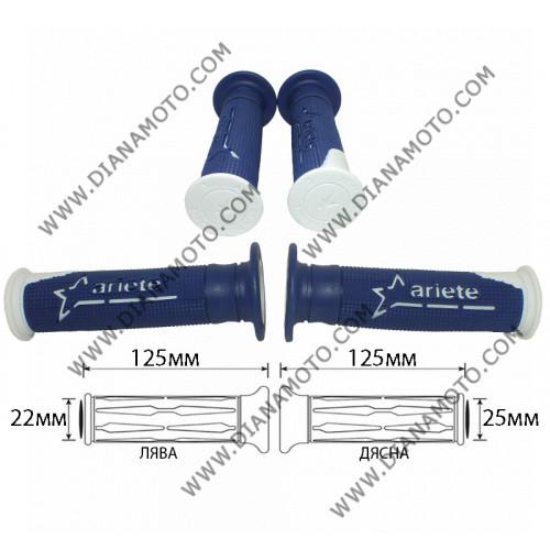 Дръжки Ariete-Harris 02622-BA Power Scooter бяло-сини 125 мм к. 8694