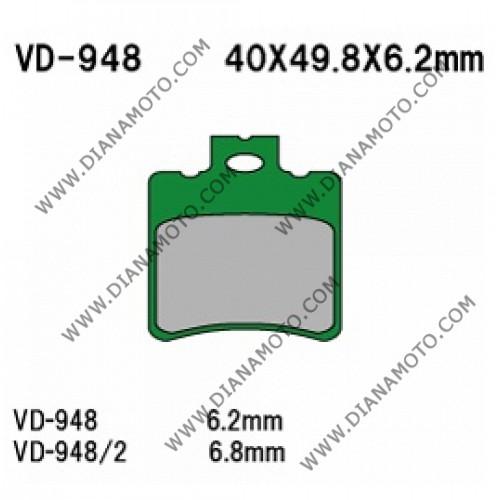 Накладки VD 948 EBC SFA193 FERODO FDB680 Ognibene 43026200 Органични к. 41-13