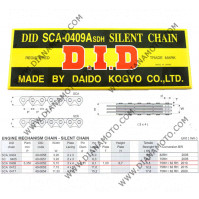 Ангренажна верига DID SCA409 - 108L отворена к. 4590