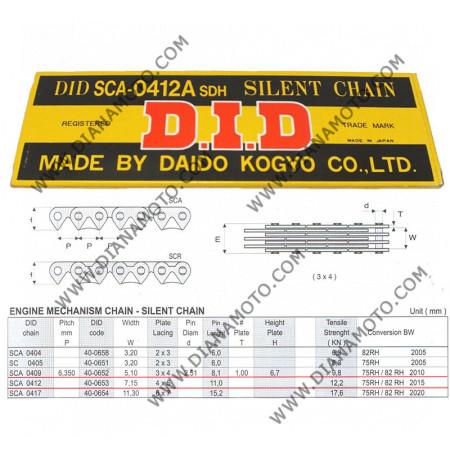 Ангренажна верига DID SCA412 - 110L к. 5912