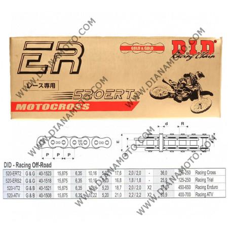 Верига DID 520 ERT2 G&G - 120L к. 4139