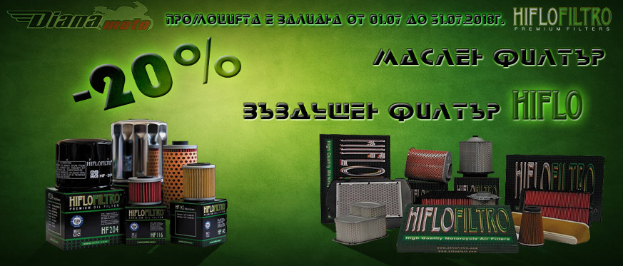 catalog/banner/hiflo-2018-07-01.jpg